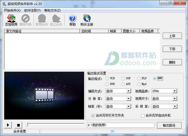 超级视频合并器 v2.2官方最新版