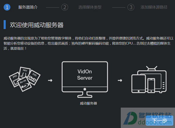 威动服务器 v2.2.1.5官方最新版