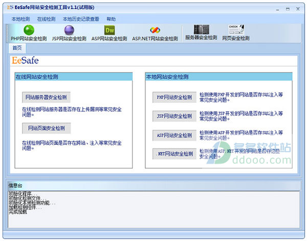 eesafe网站安全检测工具 v1.1综合版