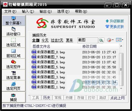 红蜻蜓抓图精灵2015 v3.00绿色版