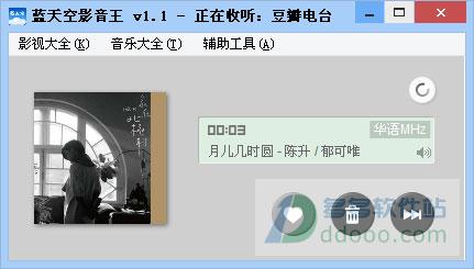 蓝天空影音王 v1.1绿色免费版