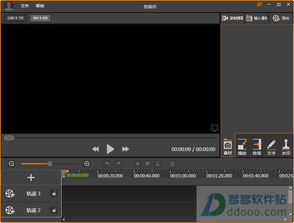 剪辑师(视频剪辑软件) v1.1.0.52936官方最新版