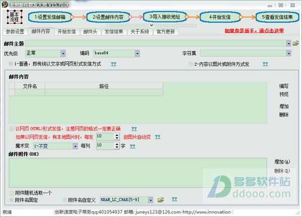 老树邮件群发大师(邮件群发软件) v16.92.00绿色免费版