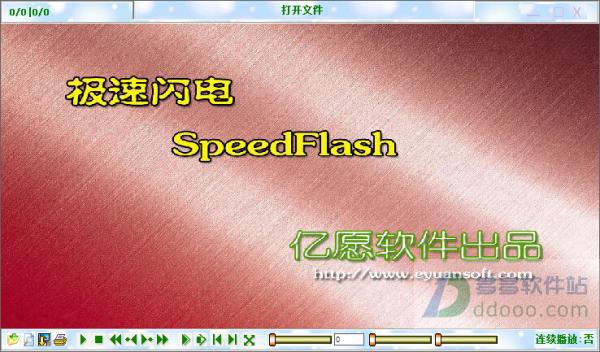 亿愿极速闪电(SpeedFlash) v6.5.830免费版