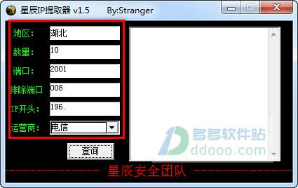 星辰ip提取器 v1.5绿色免费版