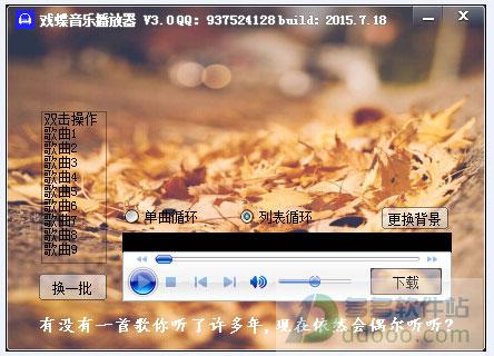 戏蝶音乐播放器 V3.6绿色版