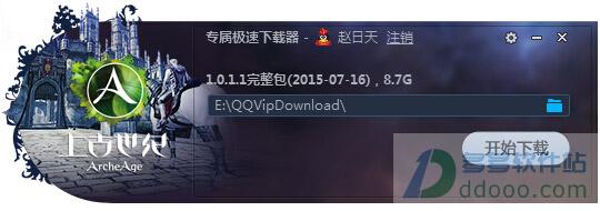 上古世纪极速下载器 v1.2.2.2官方最新版