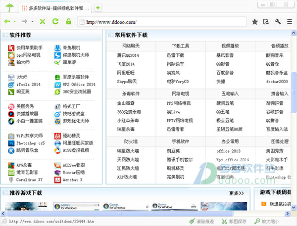 雨露浏览器(最简洁的浏览器) v1.1.0.0绿色免费版