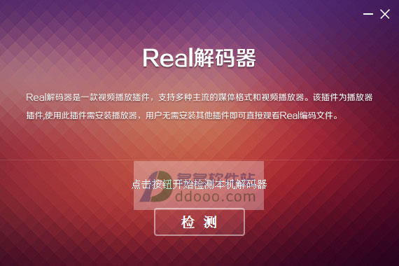 real解码器 v1.0.1.22官方安装版