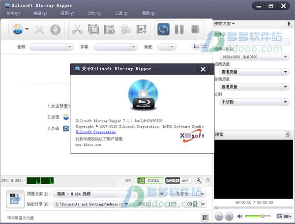 Xilisoft Blu-ray Rippe(蓝光视频转换器) v7.1.1.20150728中文注