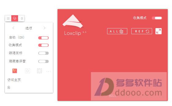 loxclip液切(图片剪贴工具) v1.1官方免费版