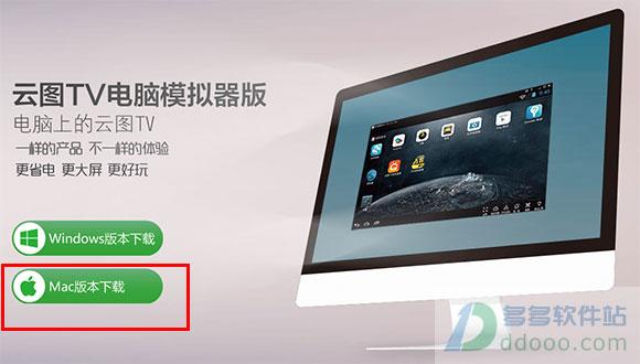 云图tv for mac 苹果电脑版