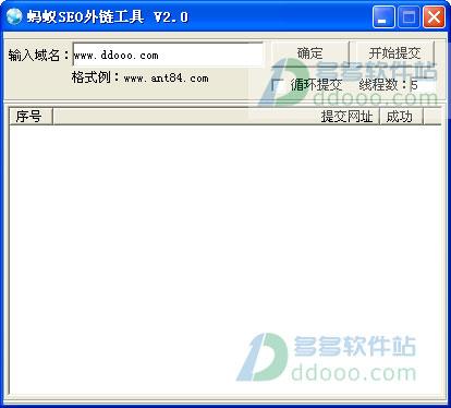 蚂蚁seo外链工具(seo外链群发工具) v2.0绿色免费版