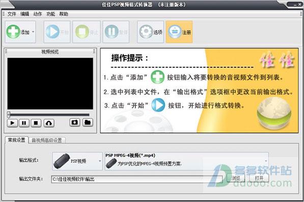 佳佳PSP视频格式转换器 v10.1.2.0官方最新版
