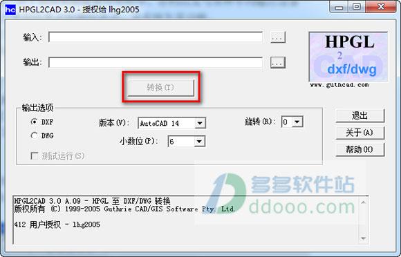 hpgl2cad(hpgl转dxf/dwg工程)下载v3.0中文注册cad工具v工程素材图片