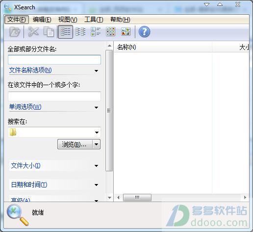 XSearch(本地文件搜索工具) v0.22中文绿色版