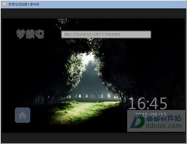 梦想屯浏览器 v3.1.6官方豪华版