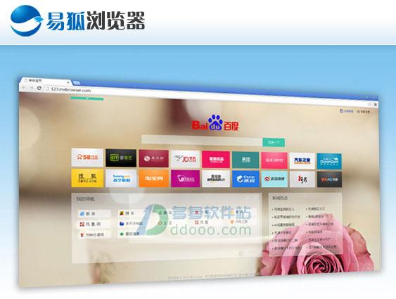 易狐浏览器(最快的浏览器) v4.1.1271.97官方最新版