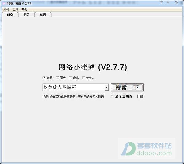 网络小蜜蜂(网络资源下载器) v3.1.1官方最新版