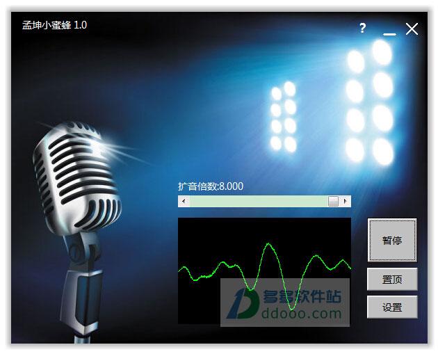 孟坤小蜜蜂(麦克风扩音软件) v1.0绿色免费版