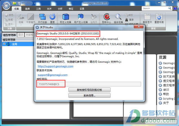 geomagic studio 2013 中文破解版(附软件安装方法)