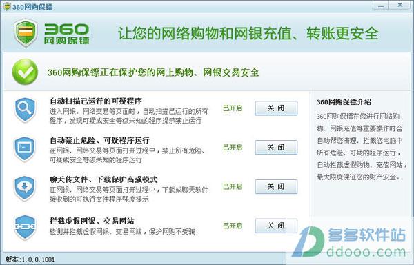 360网购保镖 v1.0.3.1001官方最新版