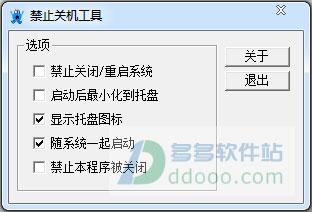 禁止关机工具(禁止关机软件) v1.10绿色版