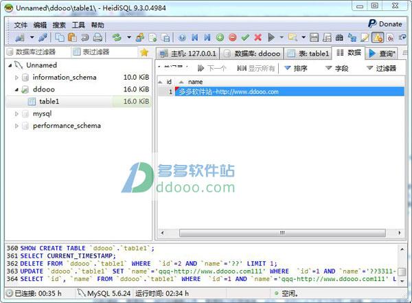 HeidiSQL 9.3中文版