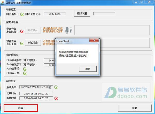 口语100本地诊断工具 v1.0官方最新版