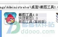 电脑截图软件(快速截图工具) v1.0绿色免费版