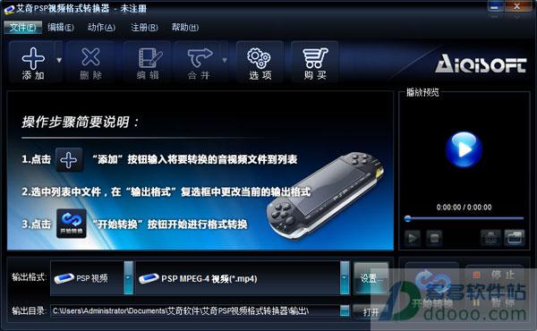 艾奇psp视频格式转换器(psp格式转换器) v3.80.506官方最新版