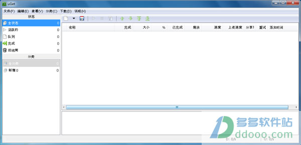 uGet下载工具 v2.0.4绿色中文版