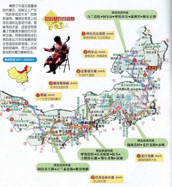 内蒙古旅游地图高清版 JPG版