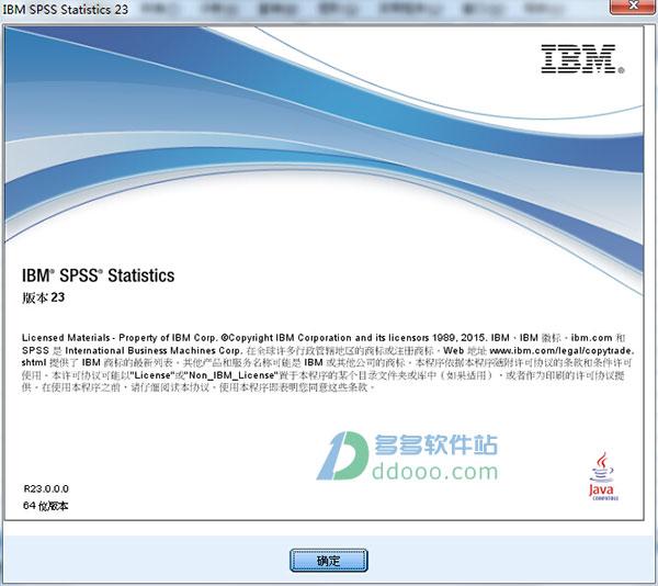 spss 23中文破解版(含32/64位)