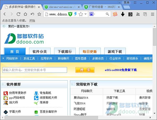 超级浏览器 v1.42.100.350官方最新版
