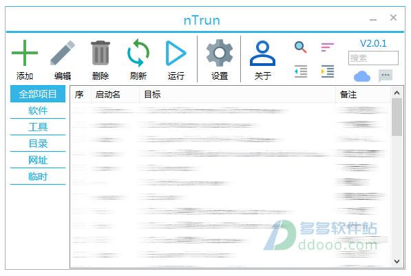 ntrun快速启动工具 v2.6.0官方版