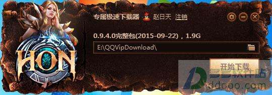 超神英雄HON专属下载器 v3.8.3官方最新版