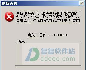 电脑定时自动关机软件 v2112绿色免费版