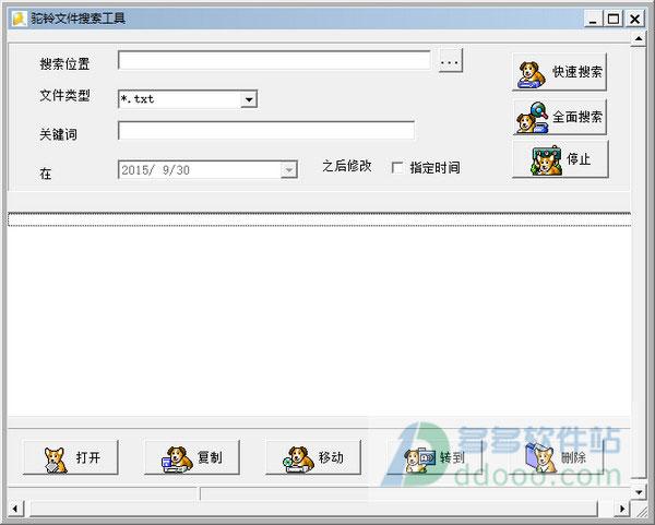 驼铃文件搜索工具(本地文件搜索软件) v1.0免费版