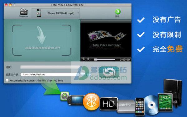 超级转霸mac版(total video converter for mac) v3.7.8免费版