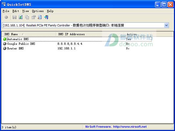 dns设置工具(QuickSetDNS) v1.1.5绿色免费版
