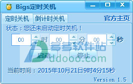 Bigs定时关机(电脑定时关机软件) v1.55绿色免费版