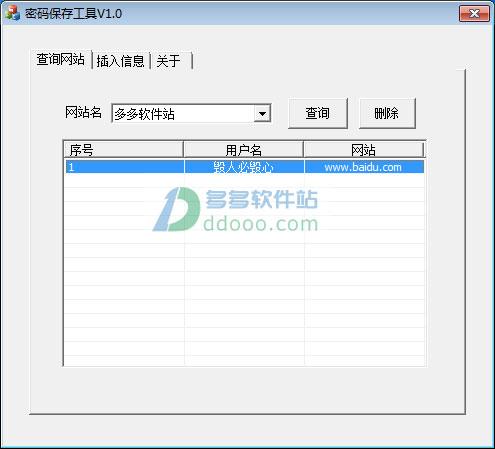 密码保存工具(密码保存软件) v1.0绿色免费版