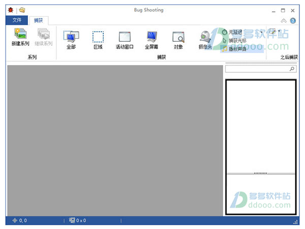 BugShooting截图软件 v2.15.3.796中文版