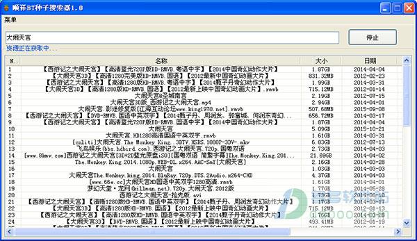 顺祥BT种子搜索器 v1.0绿色免费版