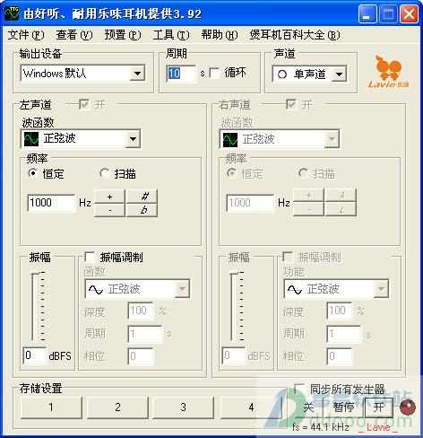 煲耳机软件(乐味煲耳机软件) v3.92中文绿色版