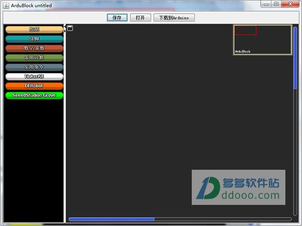 Ardublock中文版(Arduino图形化编程软件)