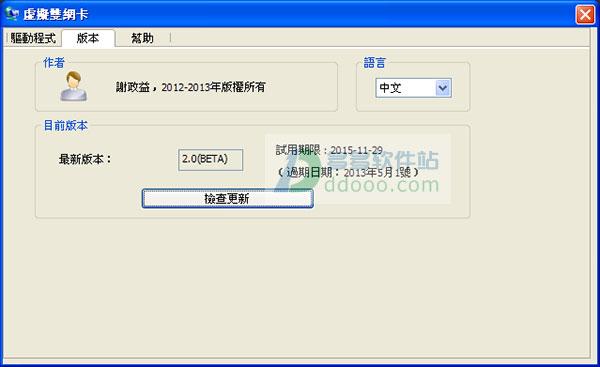 虚拟网卡(virtual dual nic) v2.0免费版