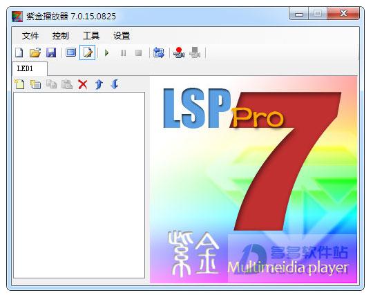 紫金播放器 v7.0.15.0826官方版