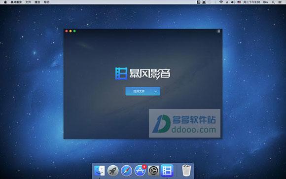 暴风影音mac版 v1.0.5苹果电脑版